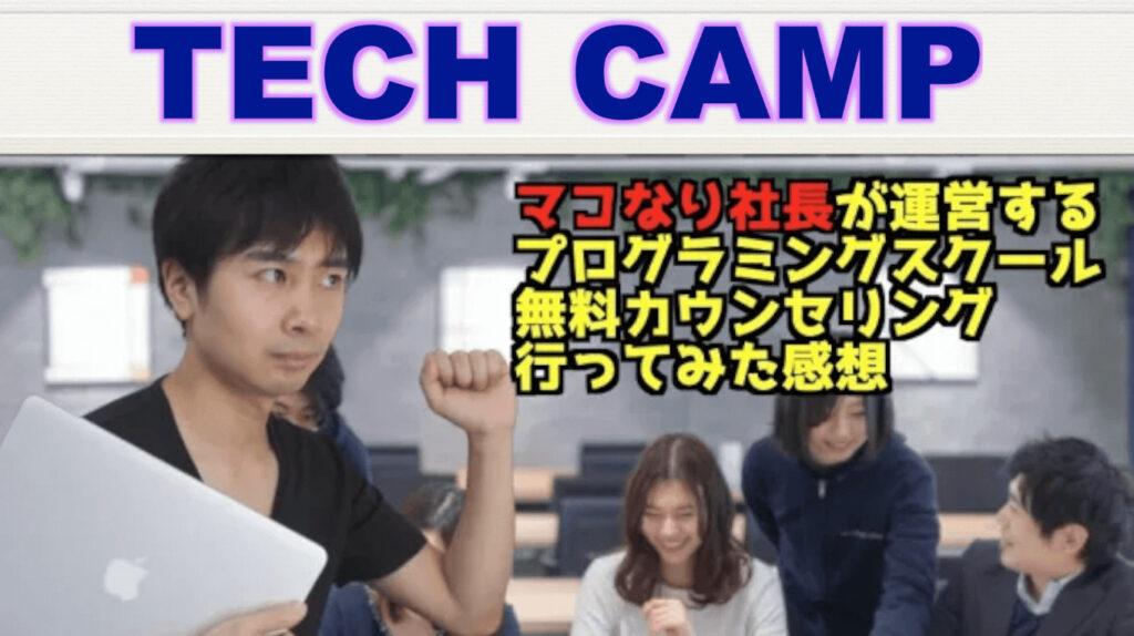 TECH CAMP無料カウンセリング