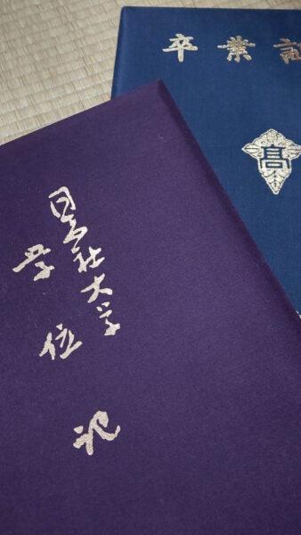 同志社大学 卒業証書