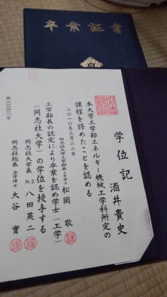 同志社大学卒業証書