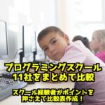 プログラミングスクール比較