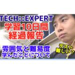 テックエキスパート経過報告10日