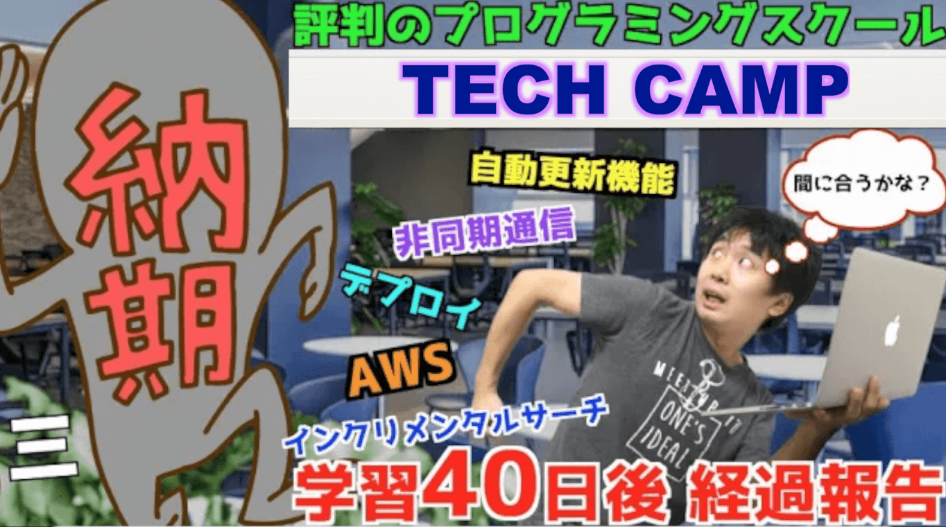 テックキャンプアプリ開発納期