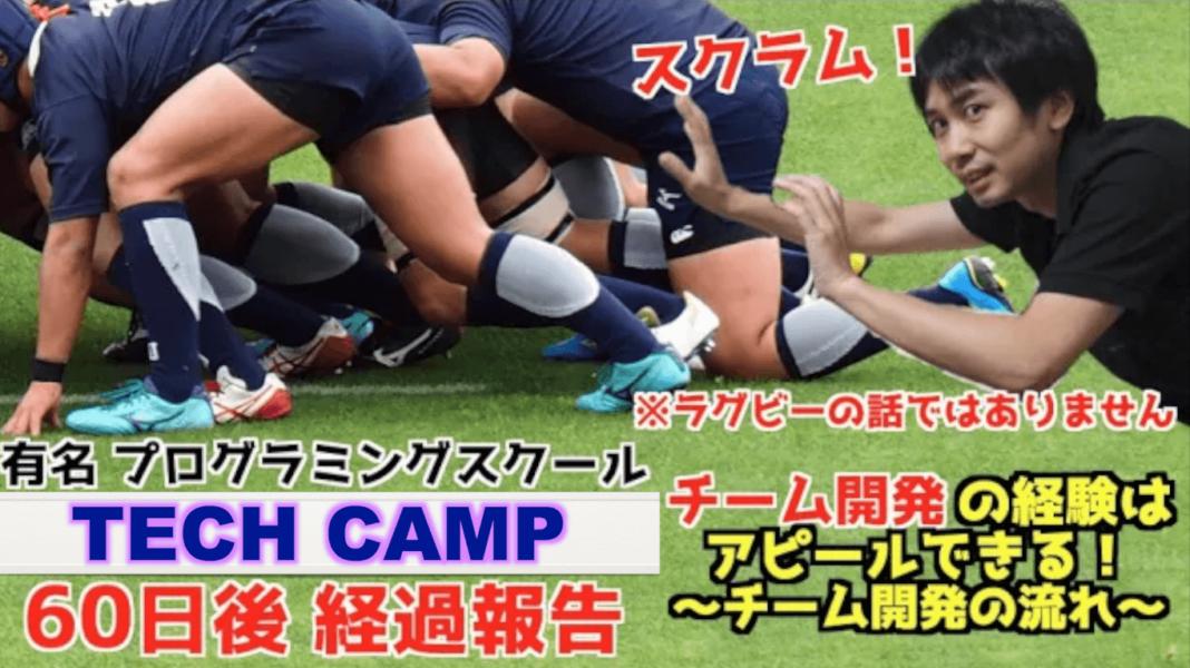 TECH CAMP60日
