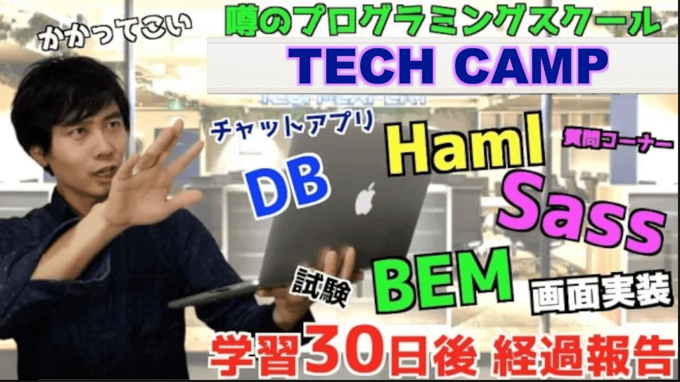 TECH CAMP 30日後体験報告