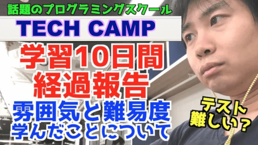TECH CAMP転職コース体験報告