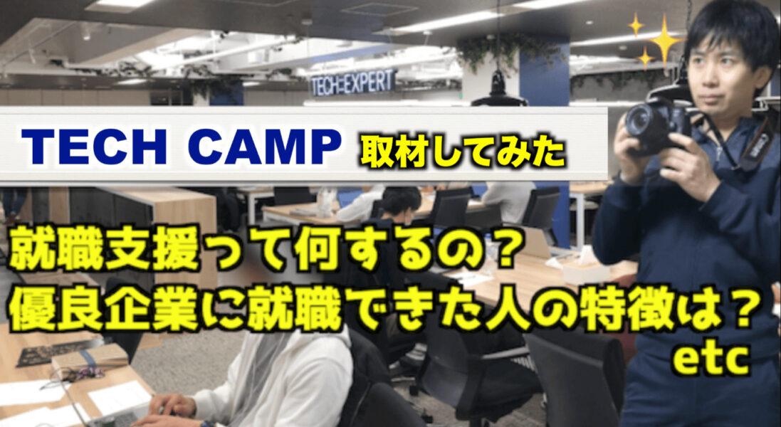 TECH CAMP取材