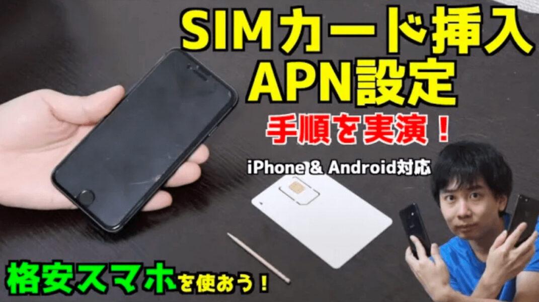 SIMカード挿入方法