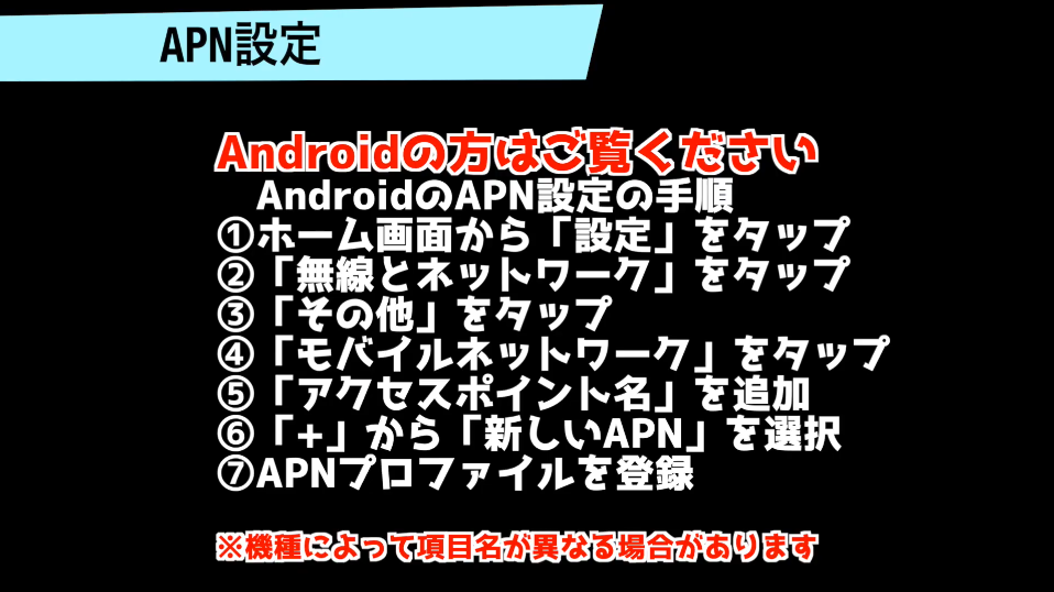 Android設定