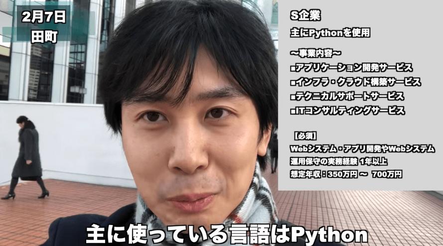 Pythonを使用しているSESとの面接