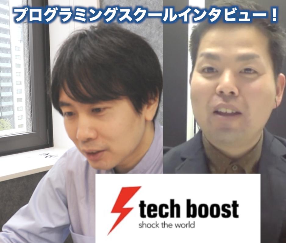 tech boostインタビュー