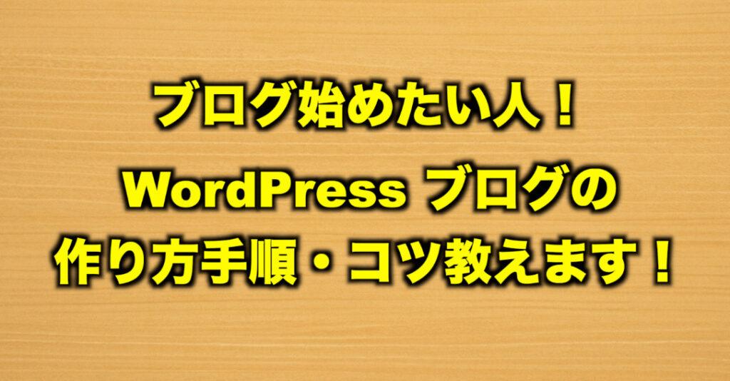 WordPressレクチャー