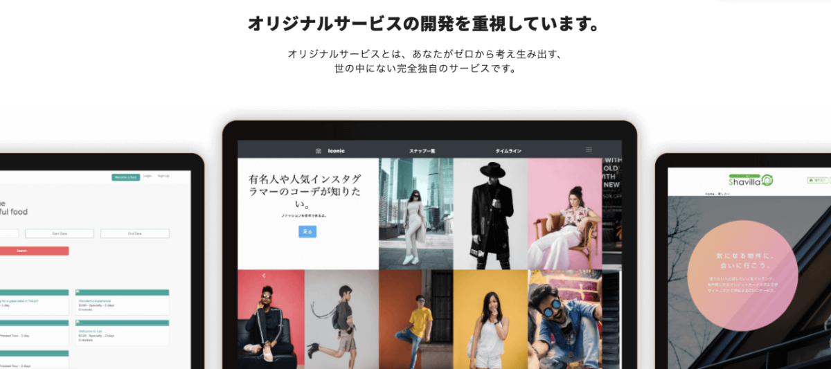 侍エンジニア塾オーダーメイドアプリ