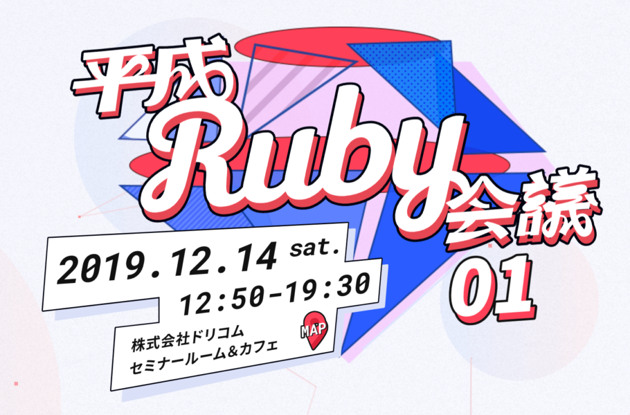 平成Ruby会議