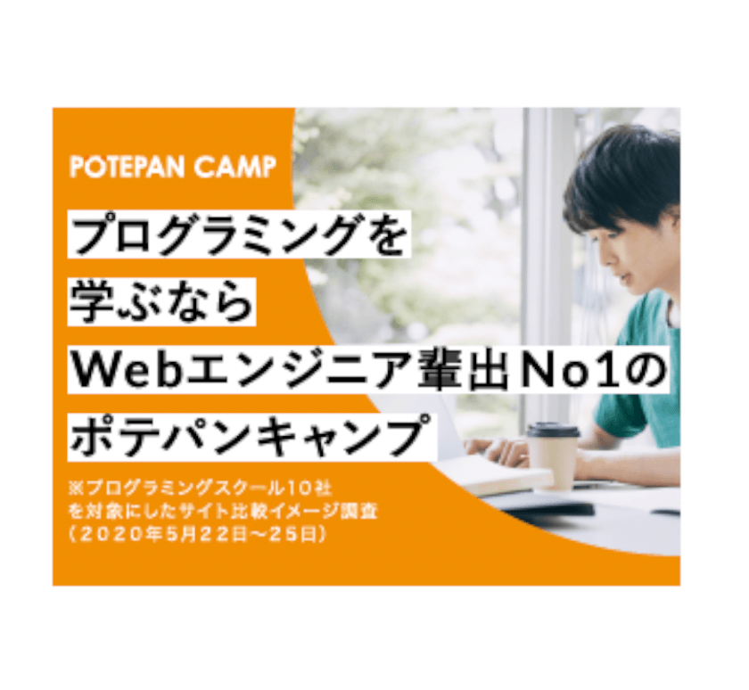 ポテパンキャンプ(POTEPAN CAMP)