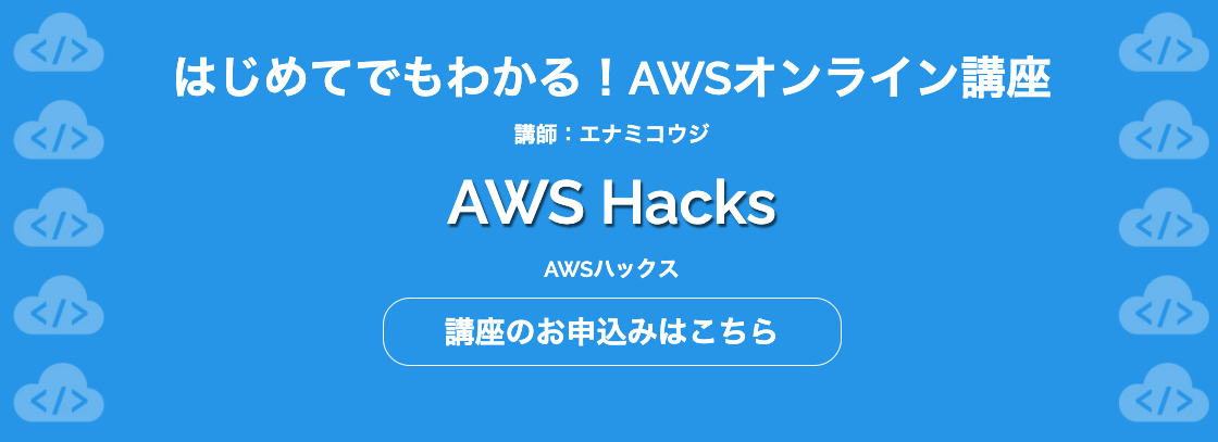AWS Hacks