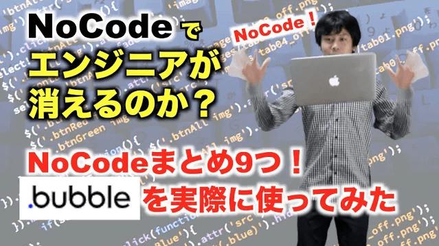 コード bubble ノー