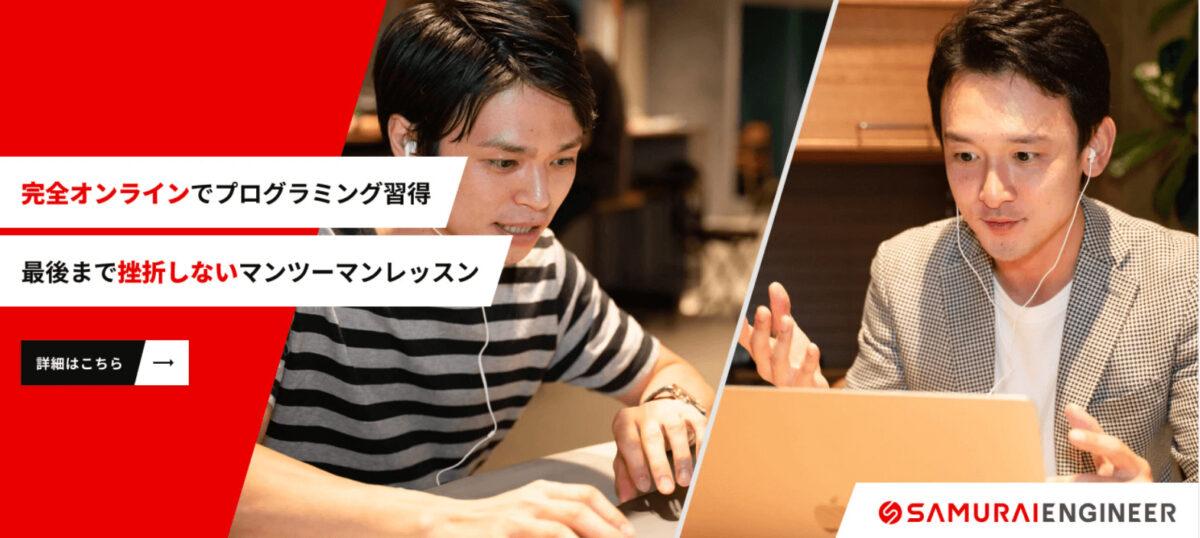 侍エンジニア塾トップ