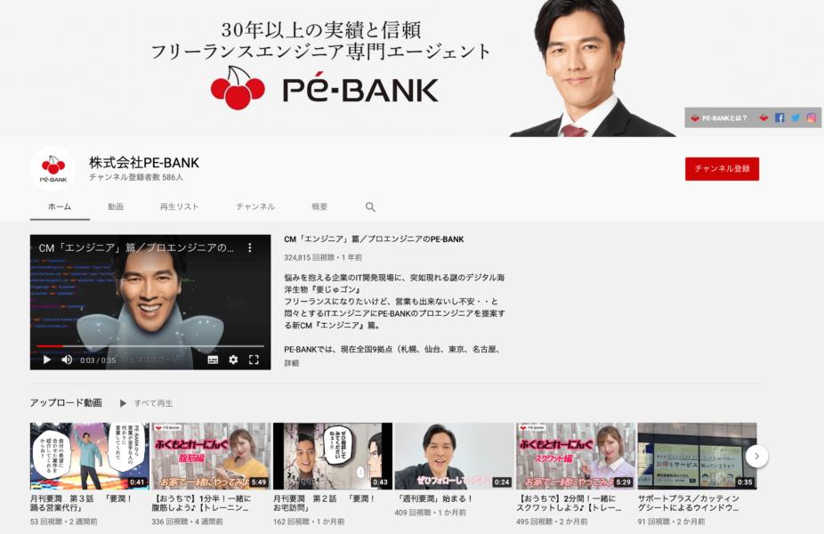 PE-BANKのYouTubeチャンネル