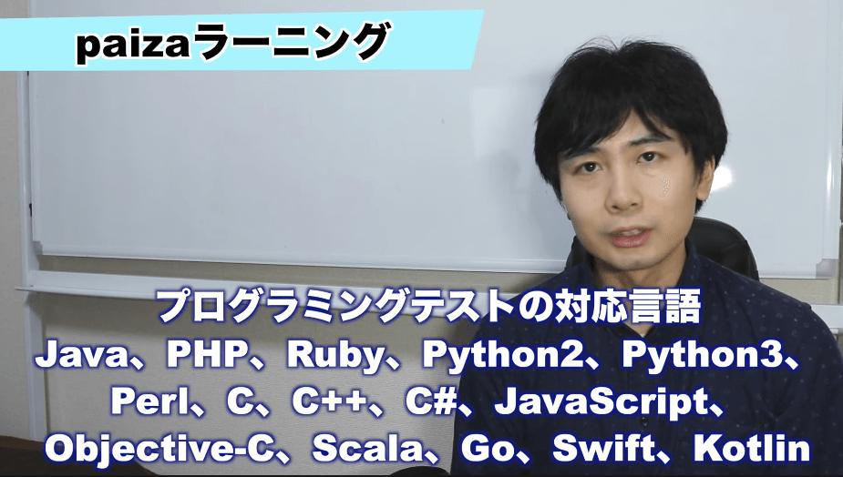 プログラミングテスト