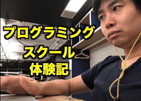 てぃかしのプログラミングスクール体験記
