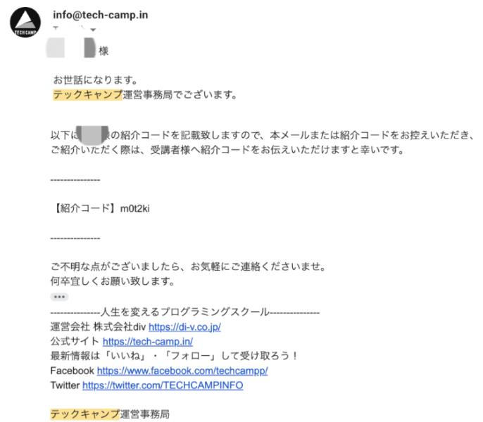 テックキャンプ紹介コード