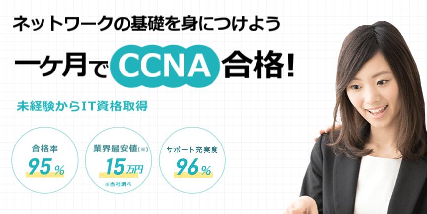 ネットビジョンアカデミーでCCNAの資格を取れる