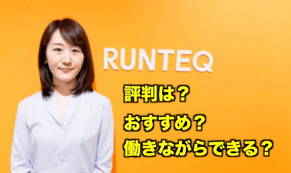 RUNTEQ