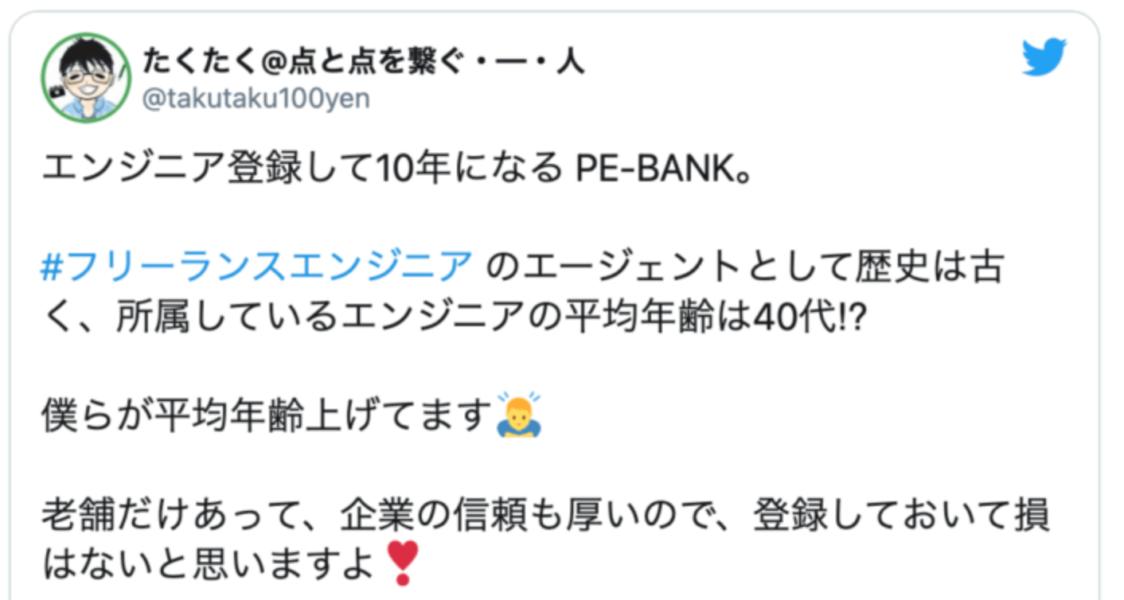 PE-BANK評判