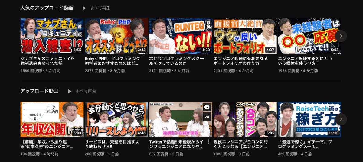 RUNTEQ動画