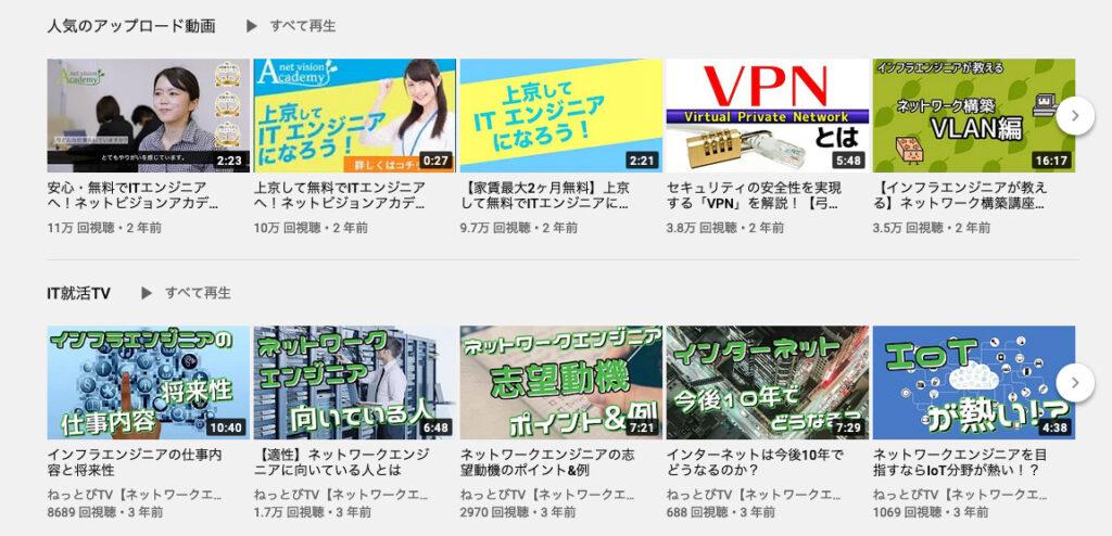 ネットビジョンアカデミーのYouTubeチャンネル