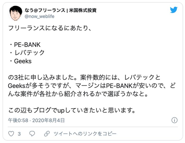 PE-BANKの評判