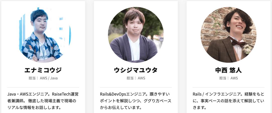 RaiseTech講師