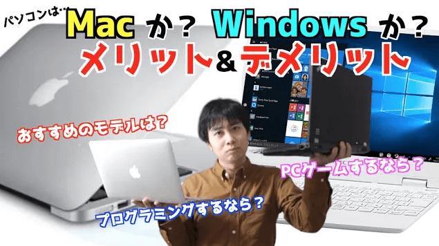MacBookかWindows