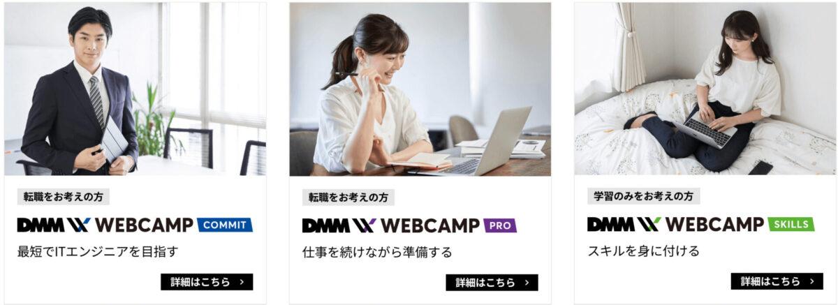 DMM WEBCAMP コース