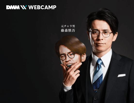 DMM WEBCAMP 藤森慎吾