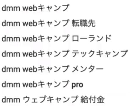DMM WEBCAMP 検索候補