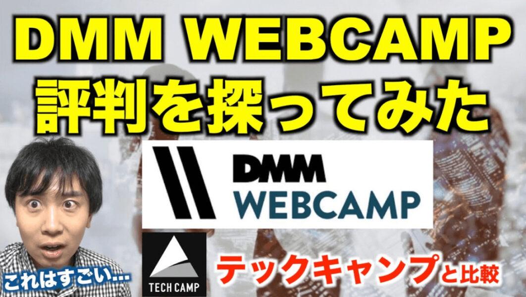 DMM WEBCAMP 評判調査