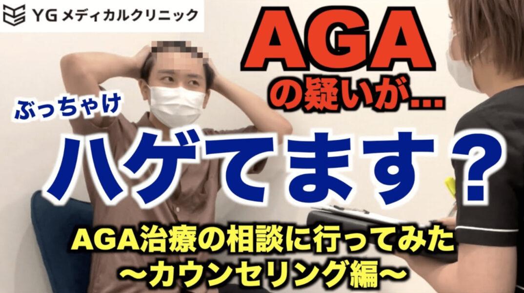 AGA治療の相談