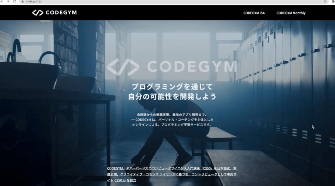 CODEGYM(コードジム)
