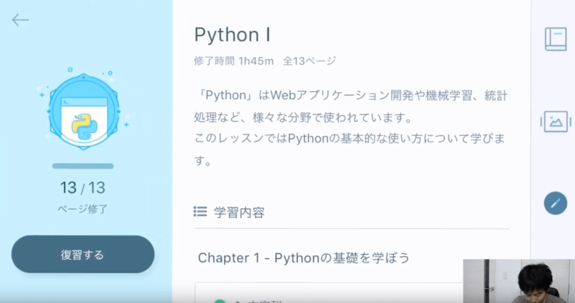 Progate Python