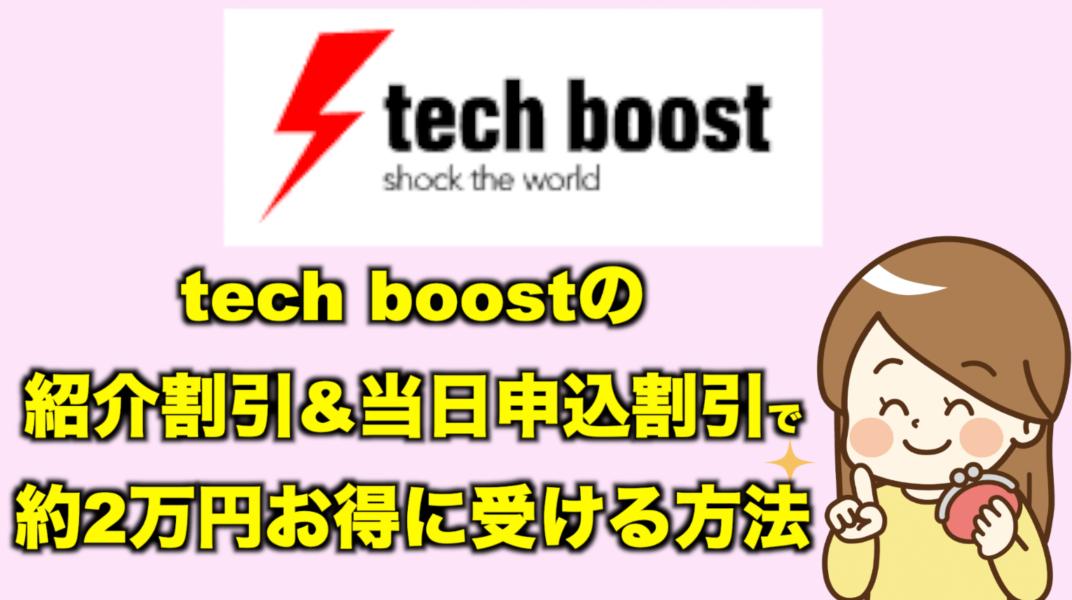 tech boost紹介割引
