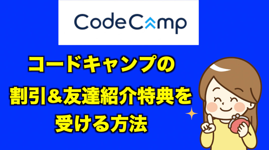 コードキャンプ紹介特典&割引