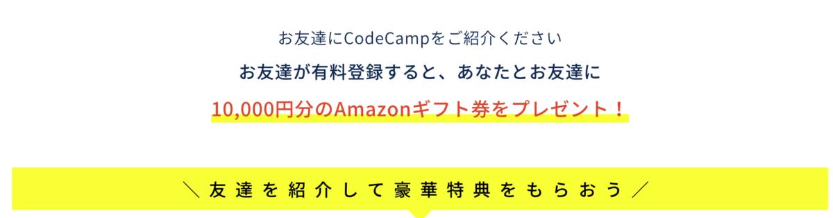 コードキャンプ友達紹介