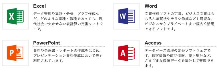 オフィス系ソフト