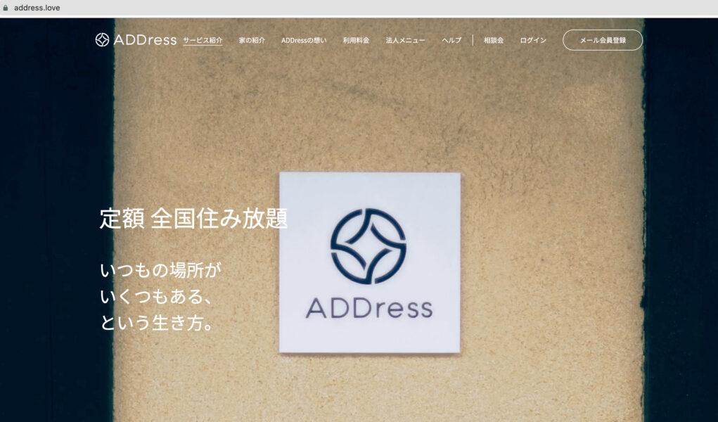 ADDress公式サイト