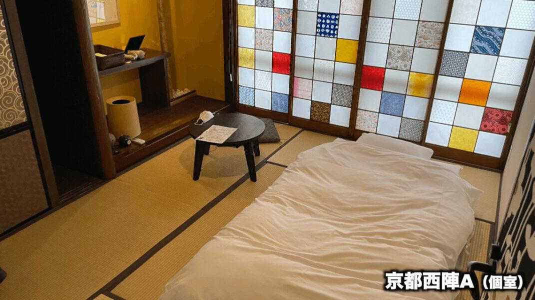 京都西陣A個室