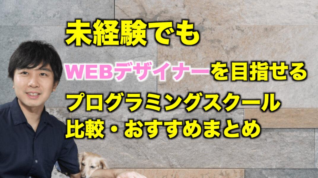 WEBデザイナーのスクール
