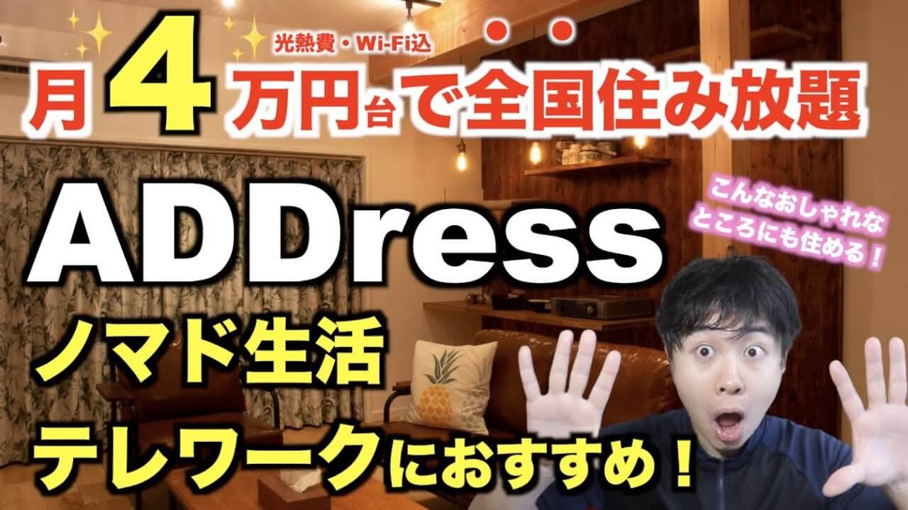 ADDress紹介