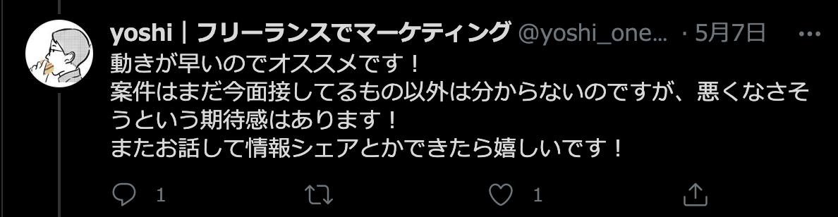 DYMテック評判ツイッター