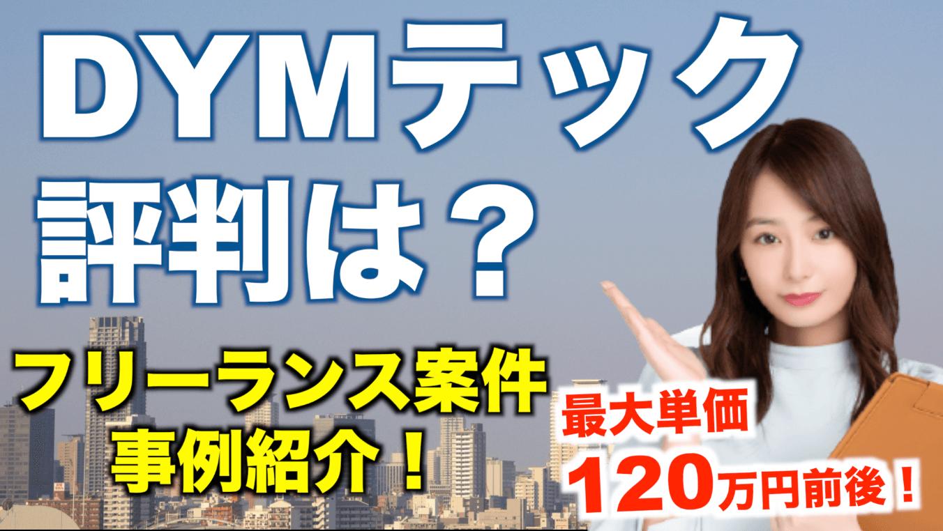 DYMテック評判